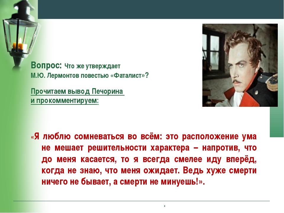 Вопрос: Что же утверждает М.Ю. Лермонтов повестью «Фаталист»? Прочитаем выво...