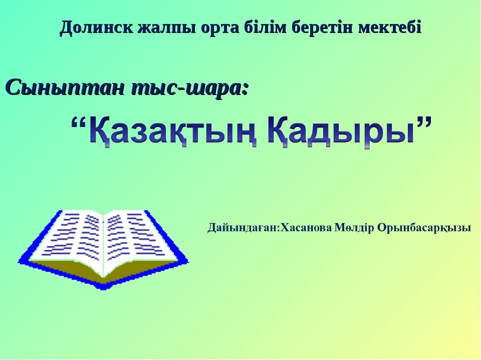 Сыныптан тыс-шара: Долинск жалпы орта білім беретін мектебі