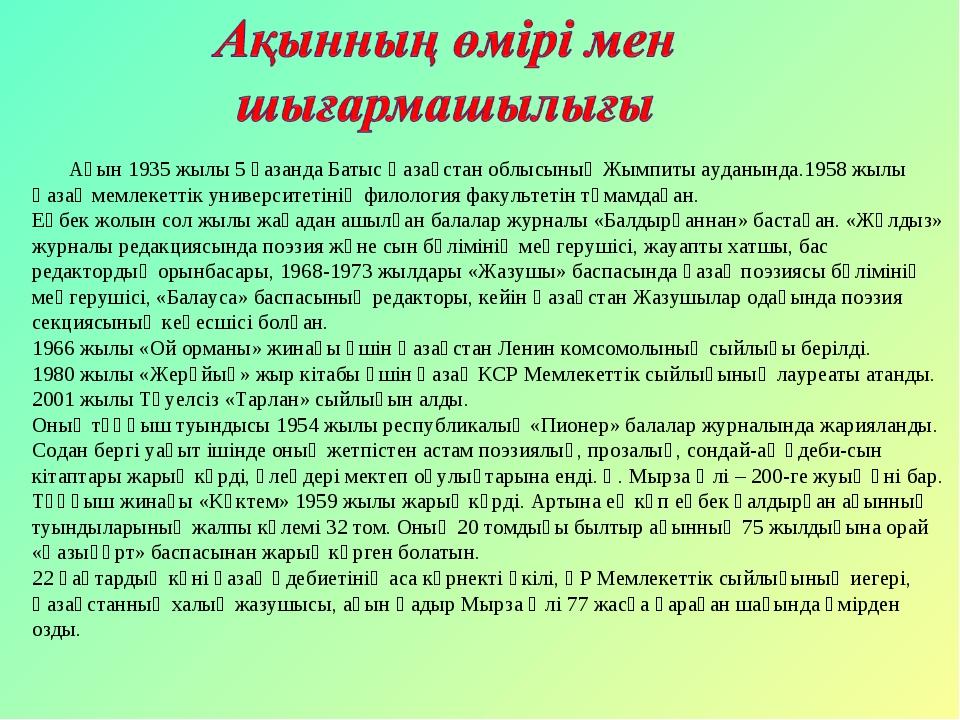 Ақын 1935 жылы 5 қазанда Батыс Қазақстан облысының Жымпиты ауданында.1958 жы...