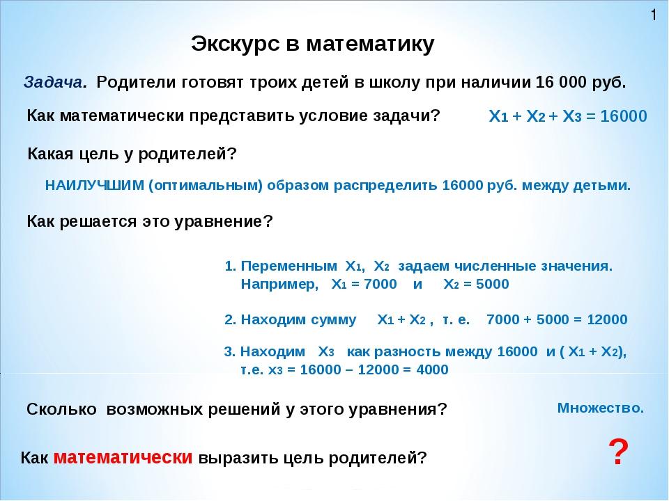 Экскурс в математику Как решается это уравнение? Множество. Задача. Родители...