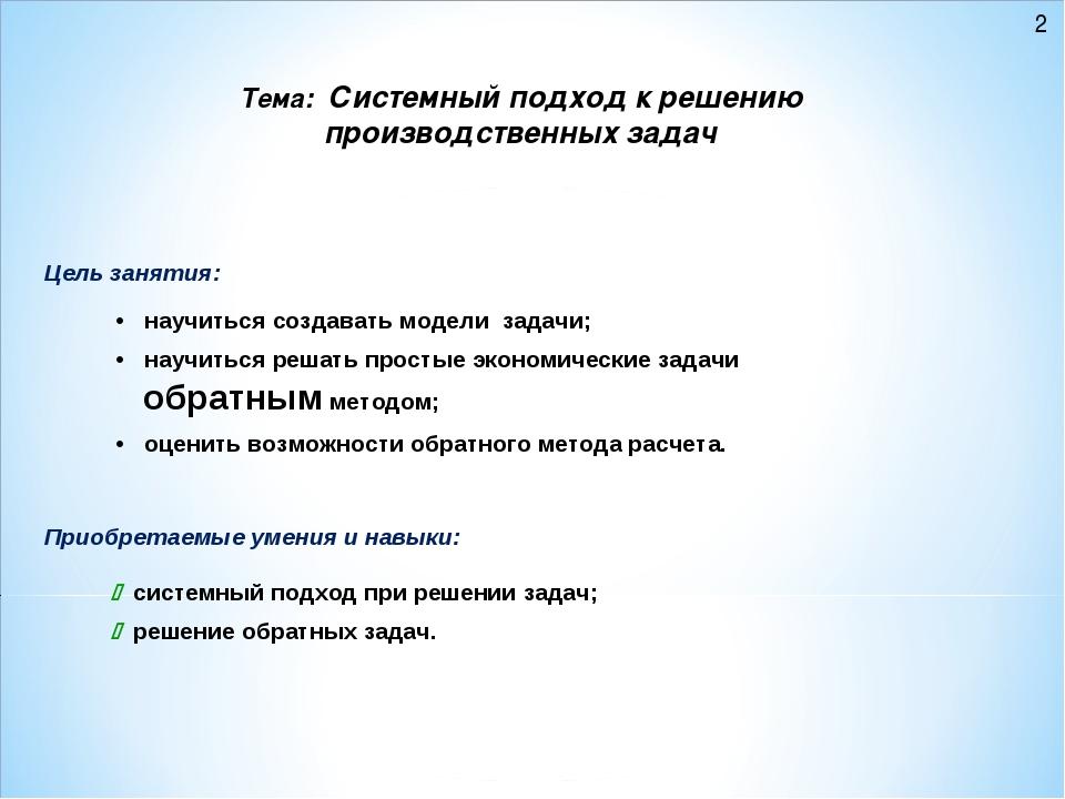 Тема: Системный подход к решению производственных задач Цель занятия: • научи...