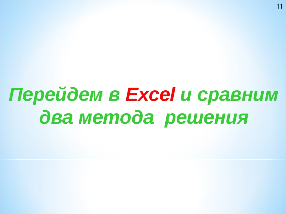 Перейдем в Excel и сравним два метода решения 11