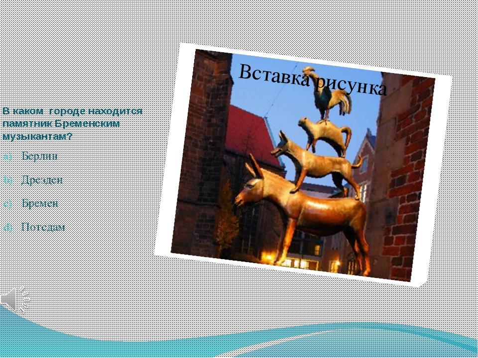 Что является символом Берлина? Ратуша Зоопарк Бранденбурские ворота Площадь А...