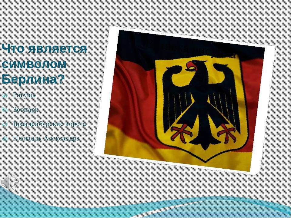 В каком году в Германии пришёл к власти А. Гитлер? 1933 1945 1937 1985