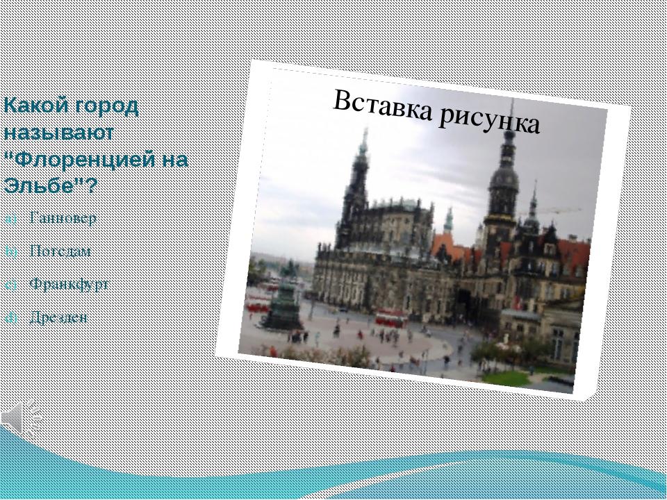 В каком городе находится памятник Бременским музыкантам? Берлин Дрезден Бреме...