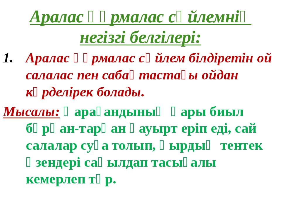 Аралас құрмалас сөйлемнің негізгі белгілері: Аралас құрмалас сөйлем білдіреті...