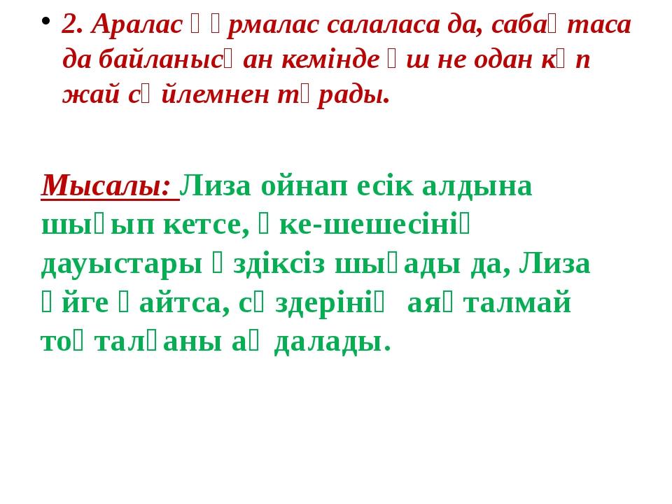 2. Аралас құрмалас салаласа да, сабақтаса да байланысқан кемінде үш не одан к...