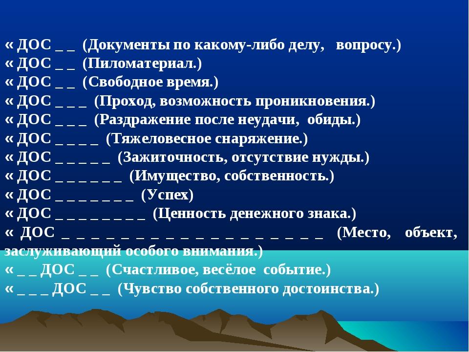 « ДОС _ _ (Документы по какому-либо делу, вопросу.) « ДОС _ _ (Пиломатериал....