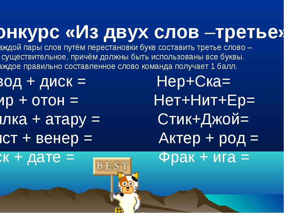 Конкурс «Из двух слов –третье» Из каждой пары слов путём перестановки букв с...