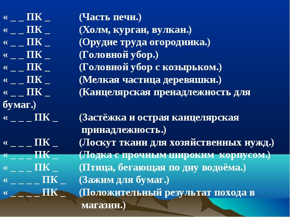 « _ _ ПК _ (Часть печи.) « _ _ ПК _ (Холм, курган, вулкан.) « _ _ ПК _ (Оруди...