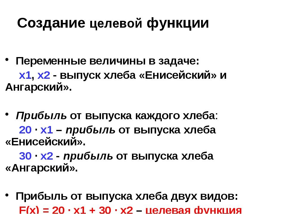 Переменные величины в задаче: х1, х2 - выпуск хлеба «Енисейский» и Ангарский...
