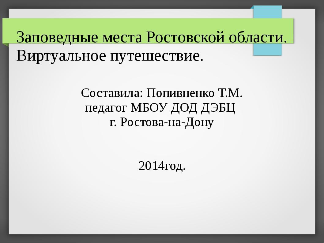 Заповедные места Ростовской области. Виртуальное путешествие. Составила: Попи...