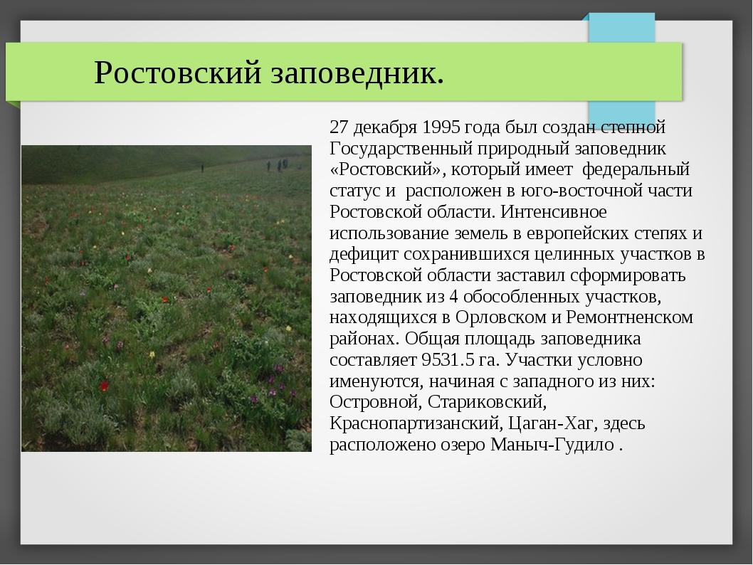 Ростовский заповедник. 27 декабря 1995 года был создан степной Государственн...