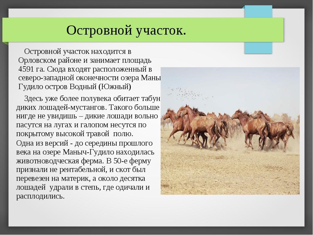 Островной участок находится в Орловском районе и занимает площадь 4591 га. С...
