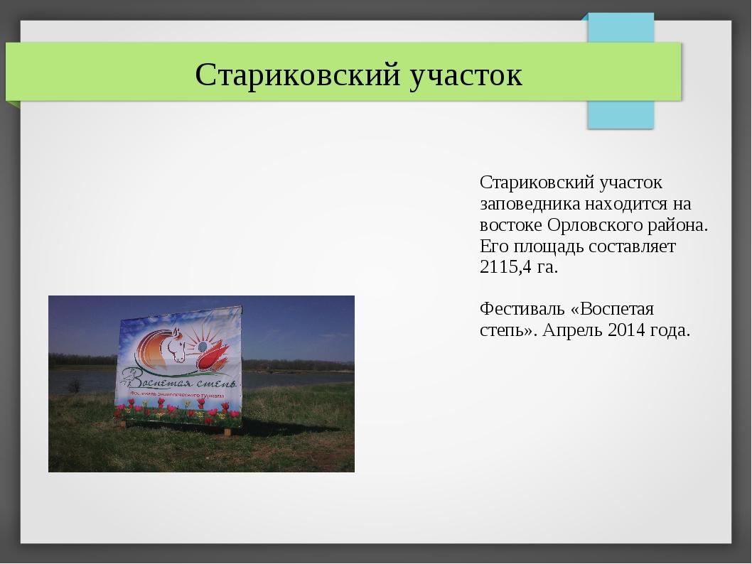 Стариковский участок заповедника находится на востоке Орловского района. Его...