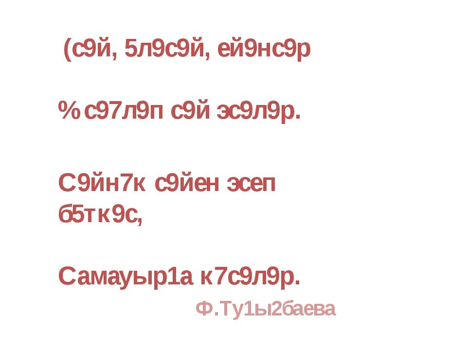 (с9й, 5л9с9й, ей9нс9р %с97л9п с9й эс9л9р. С9йн7к с9йен эсеп б5тк9с, Самауыр1...