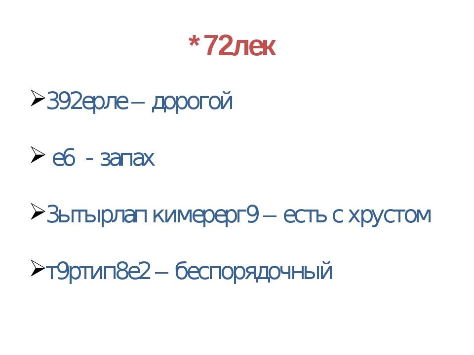 *72лек 392ерле – дорогой е6 - запах 3ытырлап кимерерг9 – есть с хрустом т9рти...